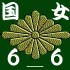 国女☆6−6☆04'卒