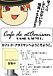 cafe de atAmisan