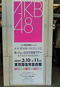 チケット取引・交換・譲渡@AKB48