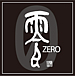 零:ZERO