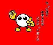 【終】工科大バレサー(非公認)