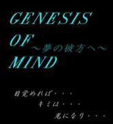 GENESIS OF MIND〜夢の彼方へ〜