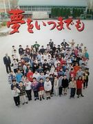馬橋小(杉並)2000年卒