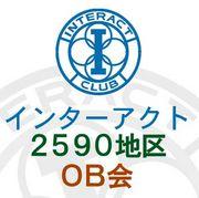 第2590地区インターアクト OB会
