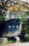 堺市立原山台中学校