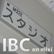 伊奈学園放送部(IBC)