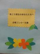 甲武バスケ部 (25期生版☆)