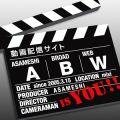 ABW・映像作家の世界。