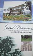 香川第一中学校平成16年度卒業生
