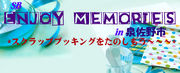 SB EnjoyMemories in泉佐野市