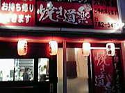 ☆焼き道楽 東大宮店☆