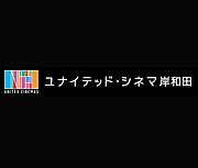 ユナイテッド・シネマ岸和田