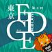 東京EDGE
