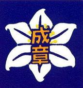 名古屋市立成章小学校