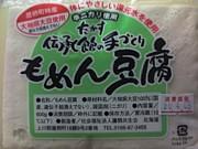 道産納豆・豆腐を食べたいです!