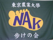 東京農大 歩けの会
