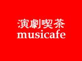 演劇喫茶【musicafe】妄想コミュ
