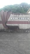三重県 久居市立 榊原小学校