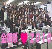 近畿大学医学部☆金剛祭2010
