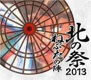 【ダーツ】北の祭〜ねぶたの陣〜