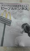 マクドナルドFC社員の会