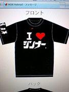 ?♥シンナーTシャツ