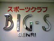 BIG-S千里(ビッグエス千里)