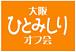 大阪ひとみしりオフ会