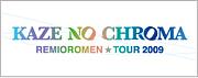 TOUR2009'風のクロマ'