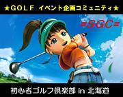 ★ 初心者ゴルフ倶楽部 in北海道