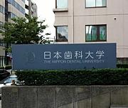 '11入学 日本歯科大学生命歯学部
