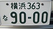 車のナンバー9000番!!