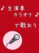 生演奏カラオケ