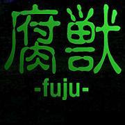 腐 獣 -fuju-