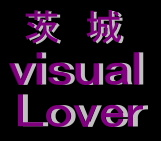 ◆茨城 visual Lover◆