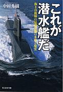 本当の潜水艦のコミュ