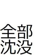 日本以外全部沈没を観に行こう!