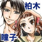柏木−瞳子 応援宣言!