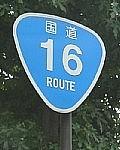 国道16号