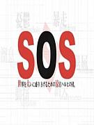 SOS団 (о゚∀゚)оブーン