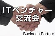 【無料】ITベンチャー交流会
