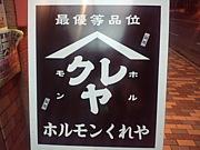 ホルモン クレヤ(京都)
