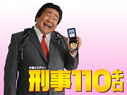 木曜ミステリー『刑事110キロ』