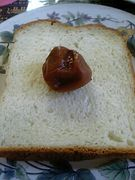 パンに梅干!?