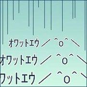 オワットエウ/^o^\