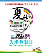 夏結びFREE FESTIVAL 入場無料