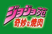 ジョジョ苑 奇妙な焼肉 フジケン
