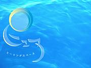 ☆ヒーリングスペース・ピュア☆