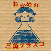 おかめの三角フラスコ