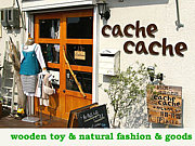 木のおもちゃ雑貨cache-cache